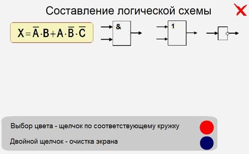 Составляем логическую схему по