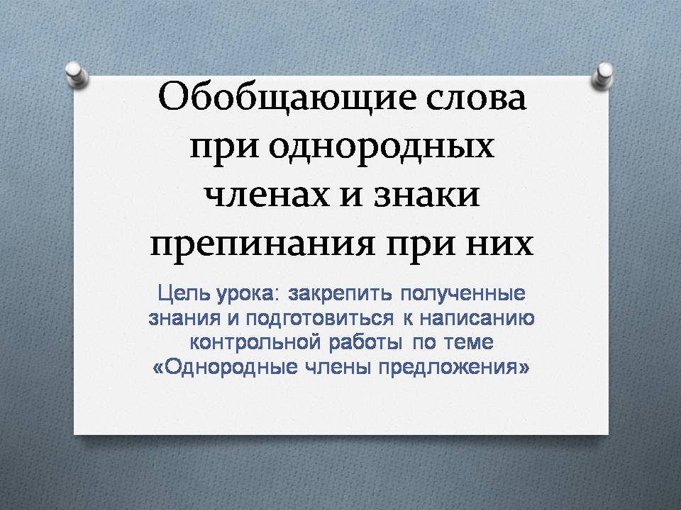 видеоурок по знаком препинания русского языка