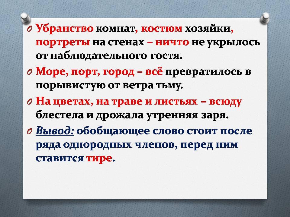 """теме """"Обобщающие слова при"""
