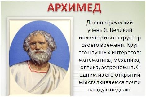 "Разработка урока на тему ""Архимедова сила"". 7-й класс"
