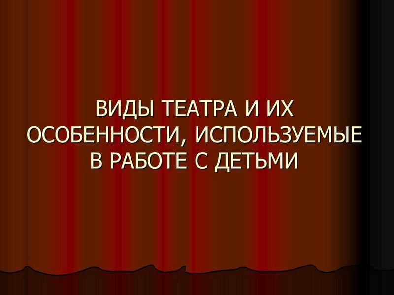 урок знакомство с театром