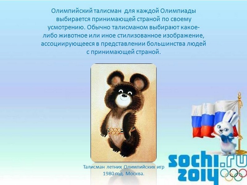 Сценарий праздника в школе к олимпийским играм