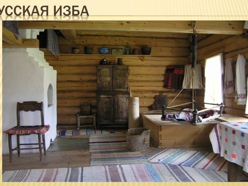 Доклад интерьер русской избы 7200