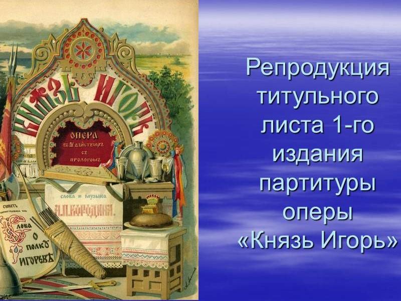 знакомство с творчеством композитора александра бородина