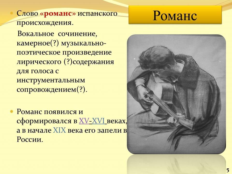 Доклад по музыке романс 3531