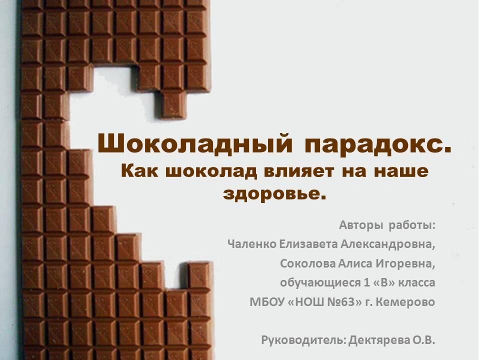 Реферат на тему шоколад введение 5403