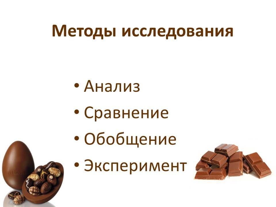 Реферат на тему шоколад введение 9687