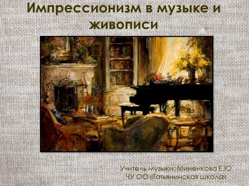 Полифония В Музыке И Живописи 0 Класс Презентация