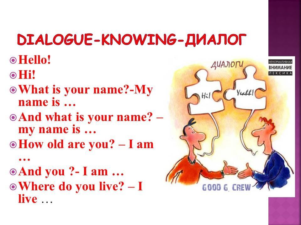 английский язык для дошкольников урок знакомства