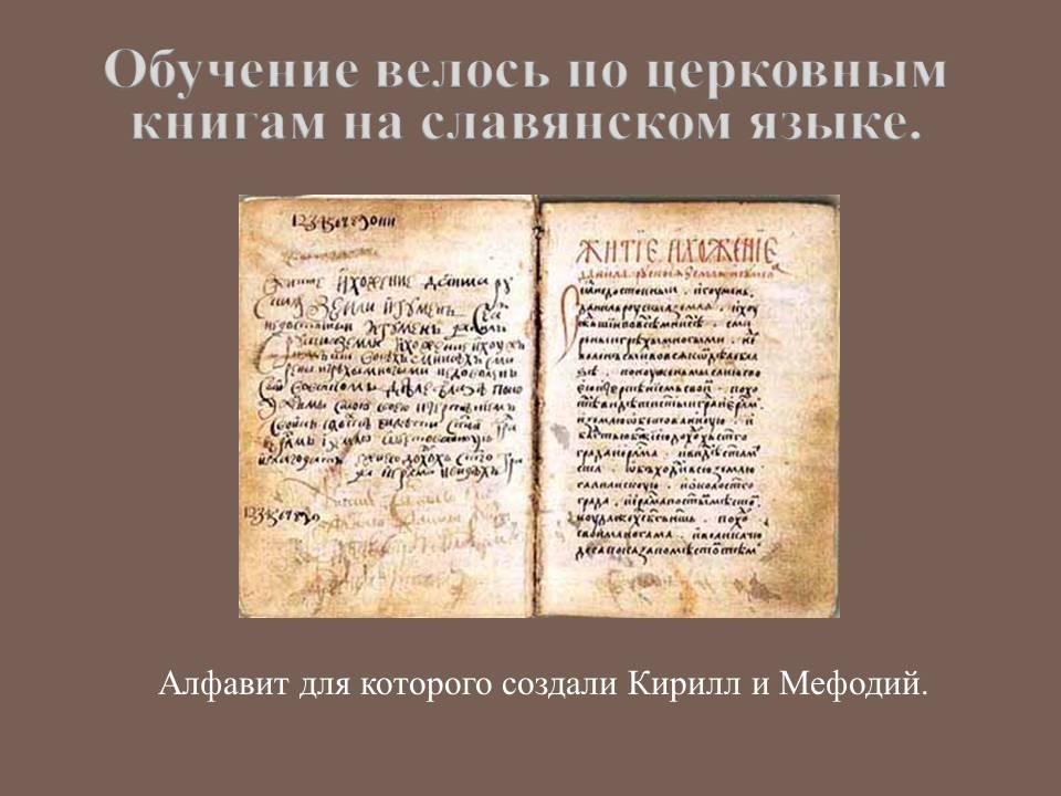 России на в презентацию история религий тему