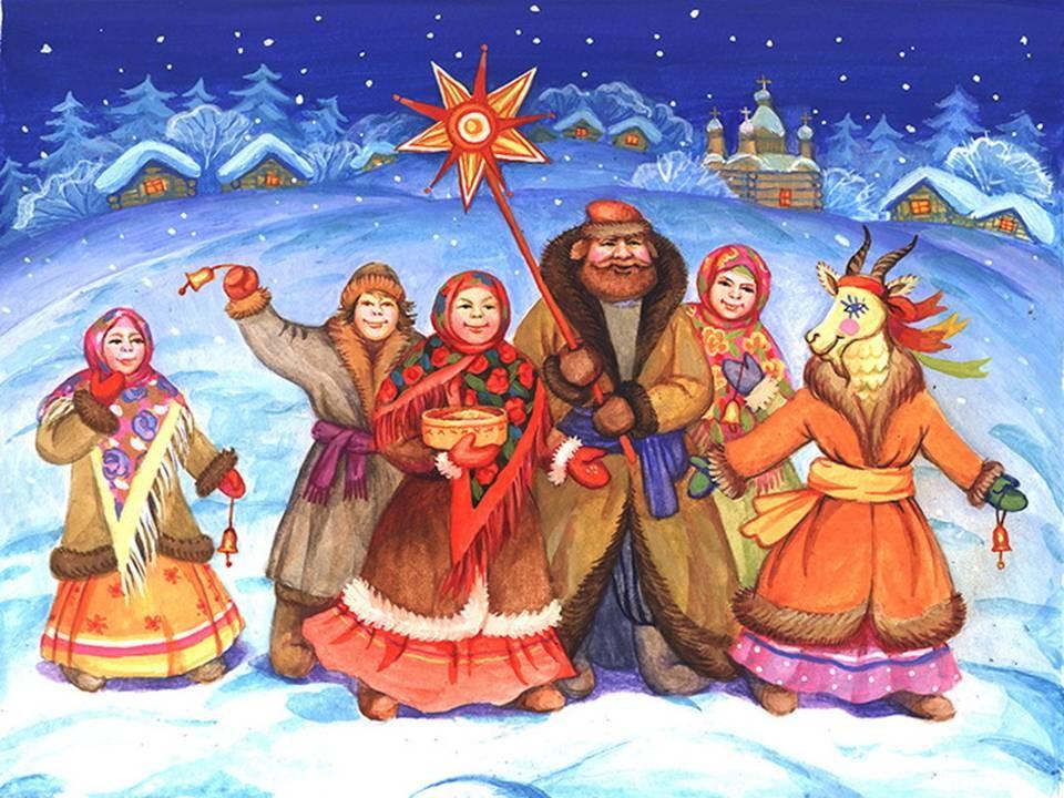Святки и Старый Новый Год
