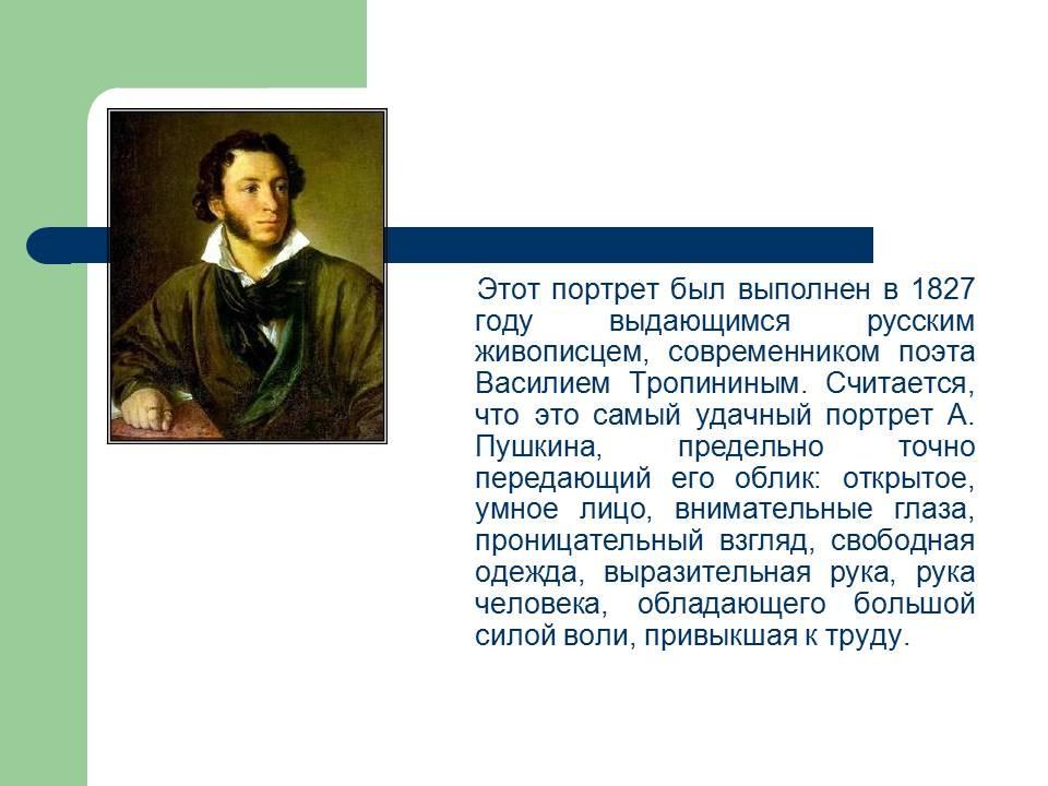 Написать реферат о пушкине 7327