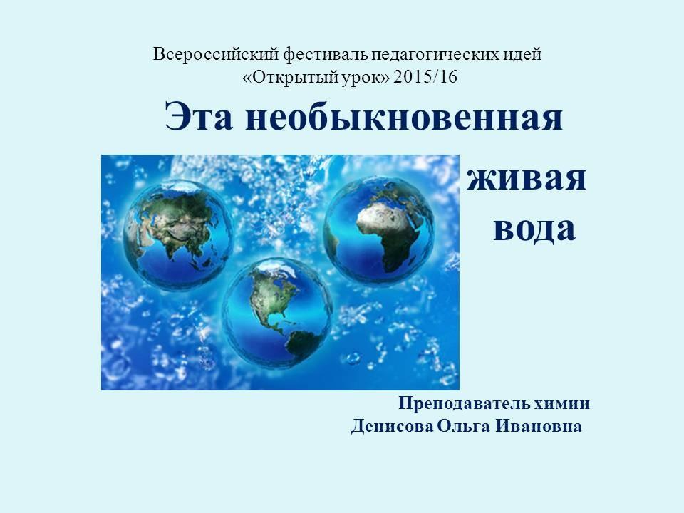 Доклад по химии все о воде 3126
