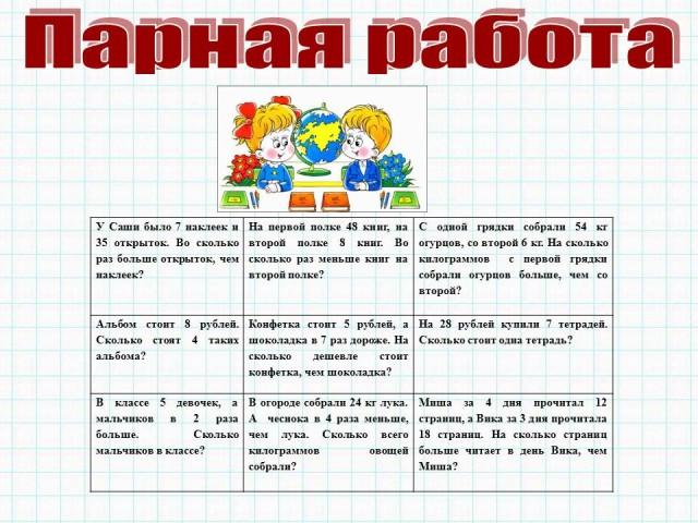 Правило на решение задач умножение 2 класс решение для сборника задач по физике гельфгат