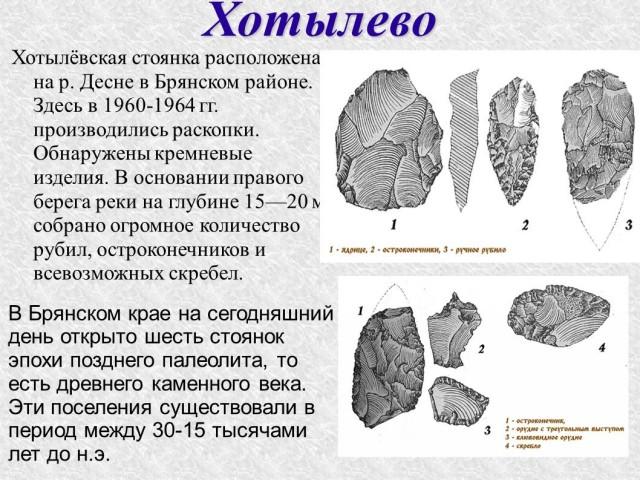 презентация археология брянского края