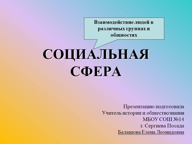 Эссе на тему социальные конфликты в современном обществе 6116