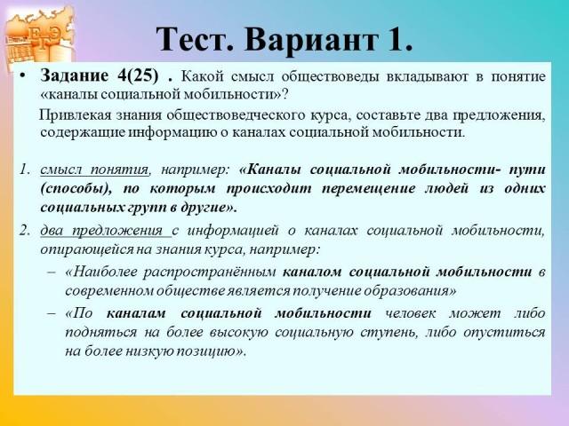 Доклад социальные конфликты и пути их разрешения 3074
