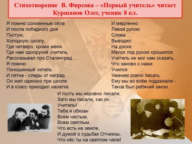 Конкурс чтецов стихов о войне для начальной