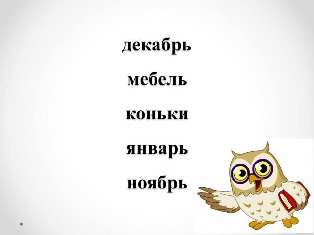 правописание слов с мягкий и тврдым знаком