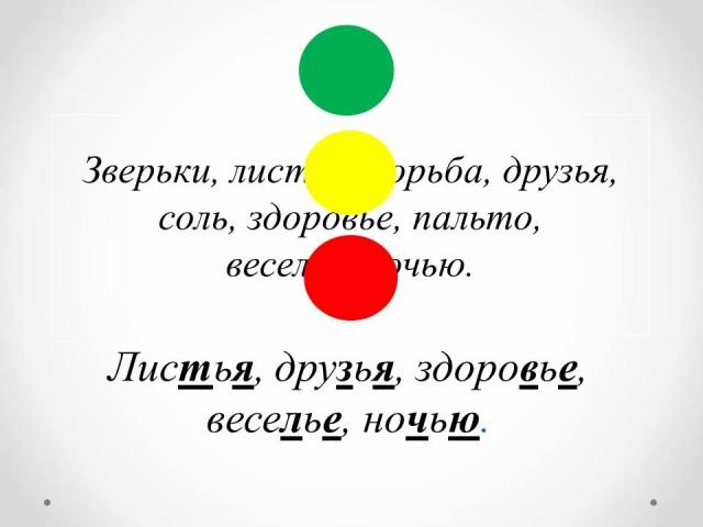 мягкость согласного с мягким знаком примеры слов