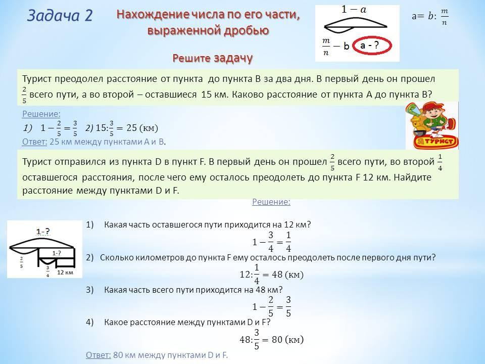 Решение задач на дроби 6 класс с решением помощь в сессии студентам