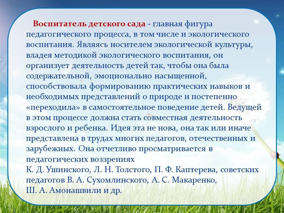 Веретенникова Ознакомление Дошкольников С Природой