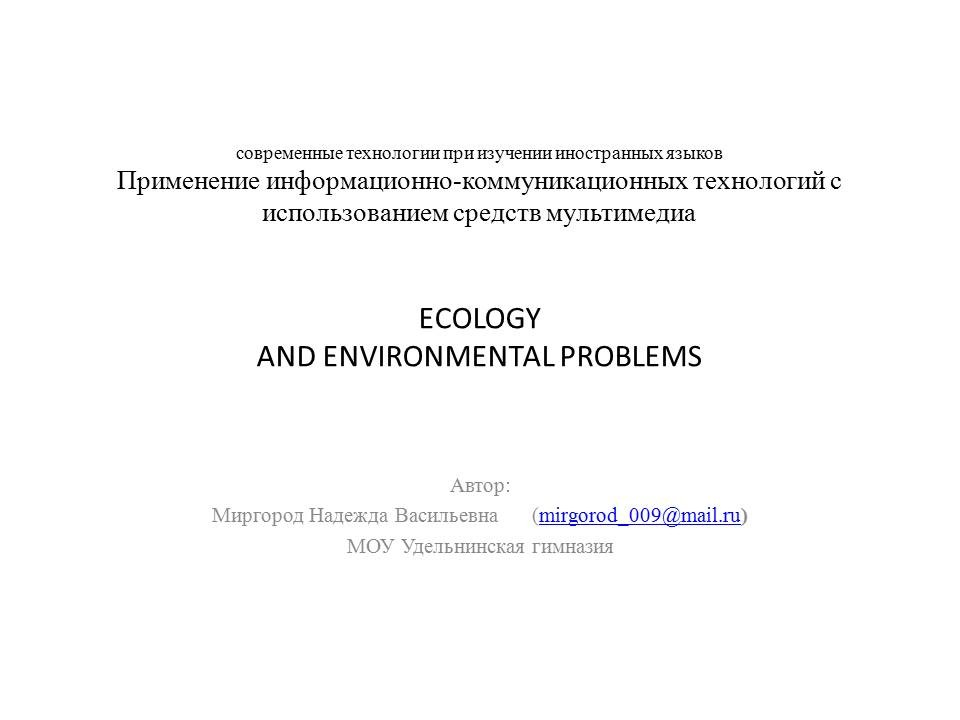 Awareness ответы на тест environmental Ответы на