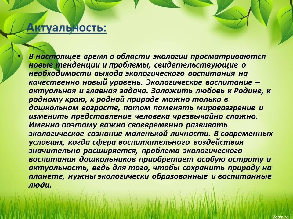 Доклад в доу по экологии 2639
