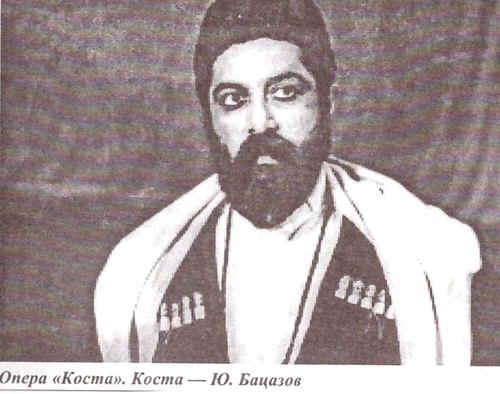 певец Юрий Бацазов