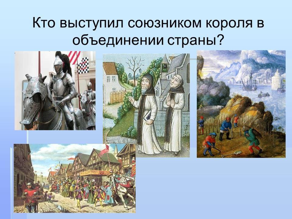 Видеоурок по истории 6 класс история средних веков