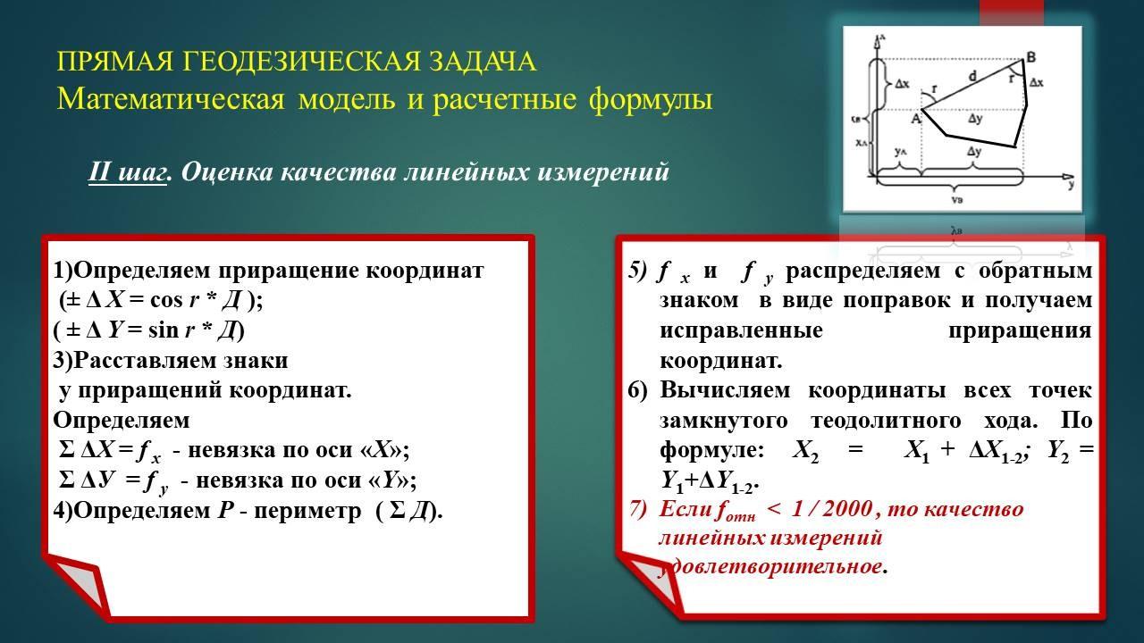 Решение прямой геодезической задачи программа решение задач медиана по статистике
