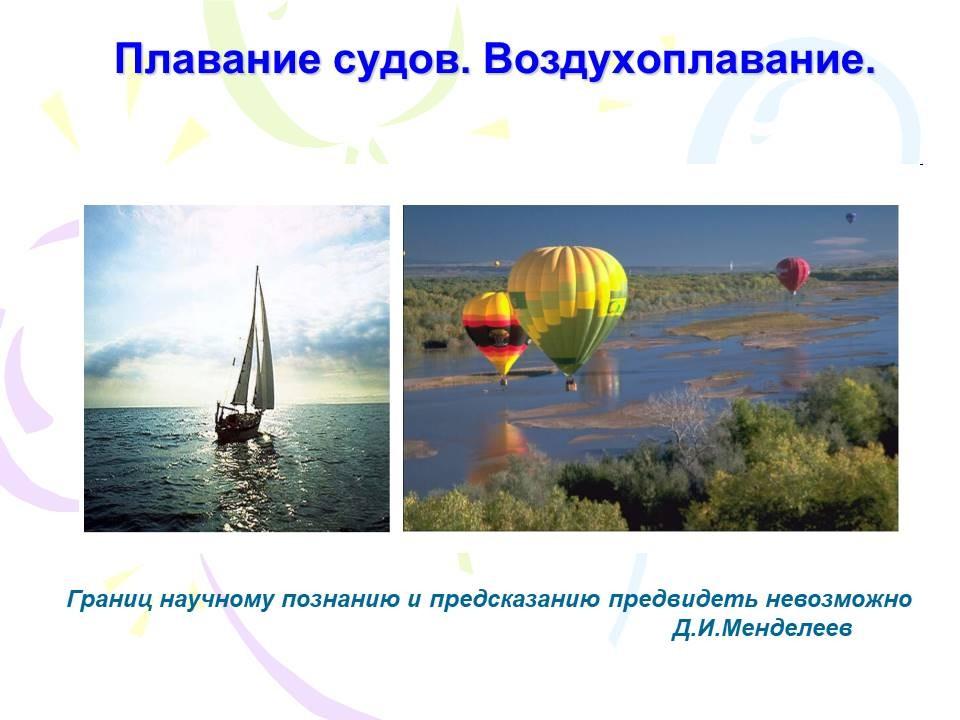 Доклад плавание судов и воздухоплавание 1318
