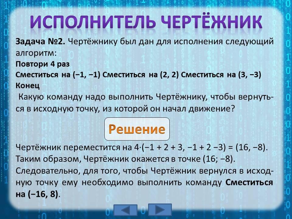 Решение задач с чертежником бесплатное решение задач по технической механике