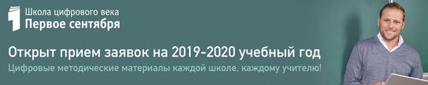 Школа цифрового века. Открыт прием заявок на 2019-2020 учебный год
